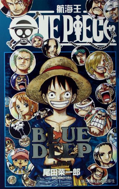 航海王:Blue Deep人物世界