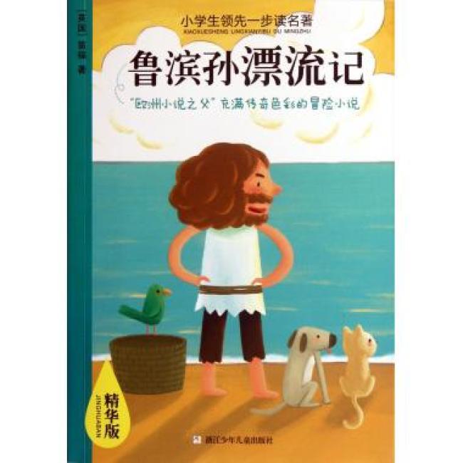 小学生领先一步读名著:鲁滨孙漂流记(精华版)