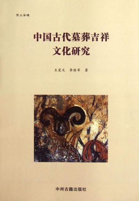冥土安魂:中国古代墓葬吉祥文化研究
