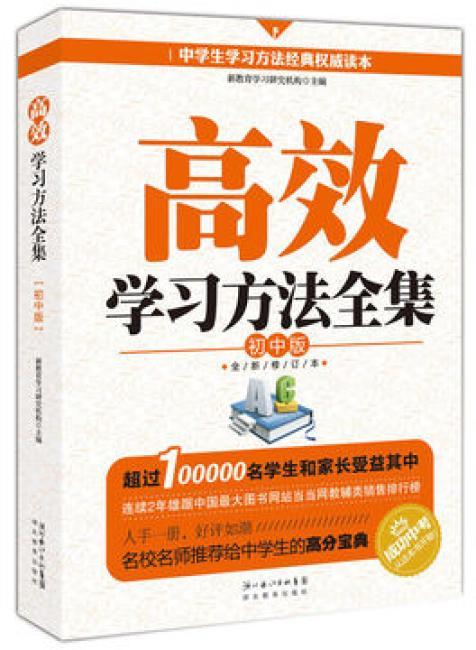 高效学习方法全集:初中版(全新修订本)