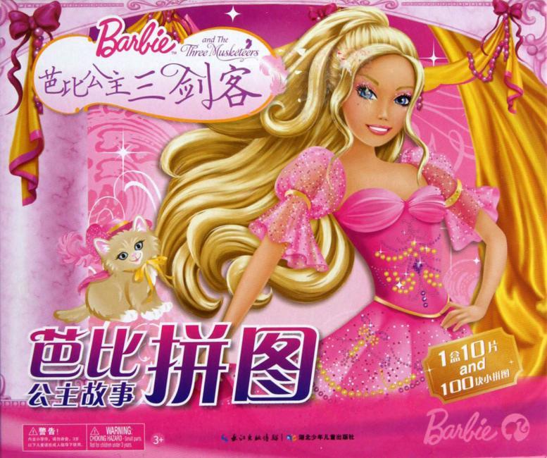 芭比公主故事拼图:芭比公主三剑客