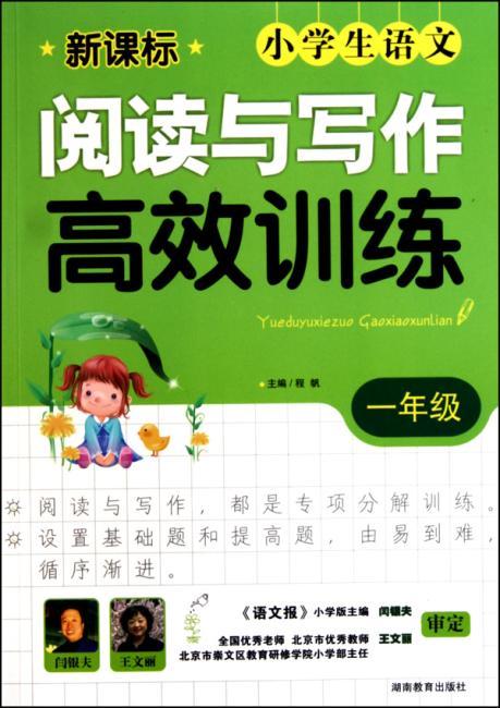 新课标小学生语文阅读与写作高效训练:1年级(第3次修订)