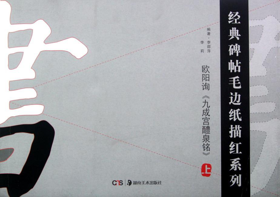 经典碑帖毛边纸描红系列:欧阳询九成宫醴泉铭(上)