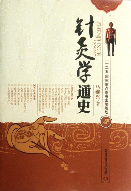 """""""十二五""""国家重点图书出版规划:针灸学通史"""