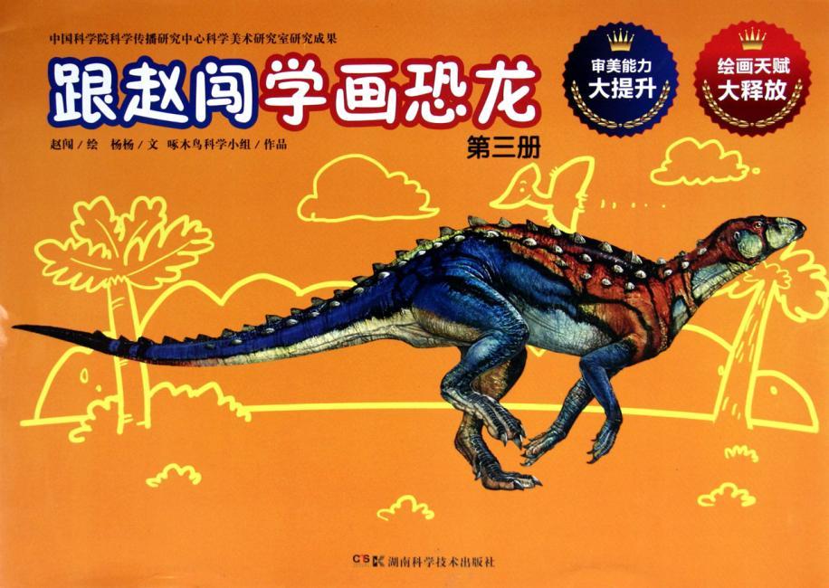 跟赵闯学画恐龙3