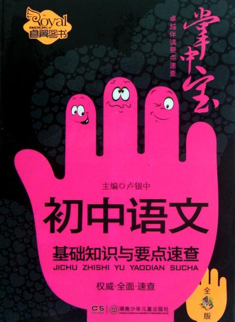 卓越伴读要点速查掌中宝:初中语文基础知识与要点速查(全彩版)