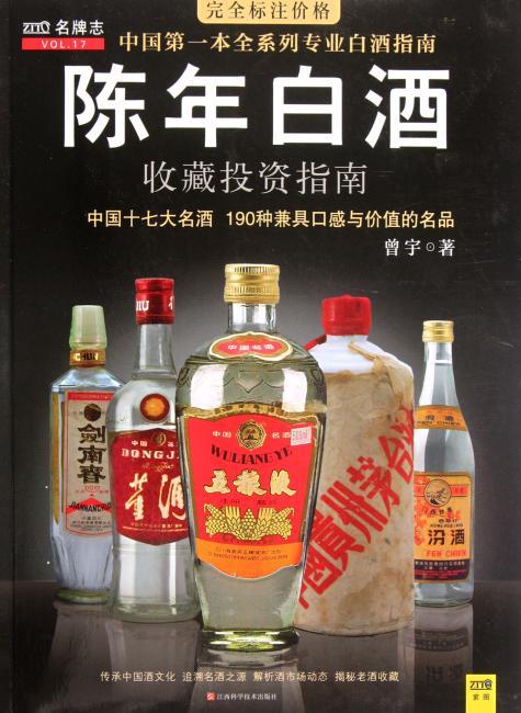 陈年白酒收藏投资指南:中国17大名酒、190余种兼具口感与价值的名品