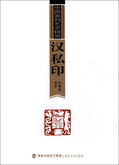 中国篆刻艺术精赏:汉私印