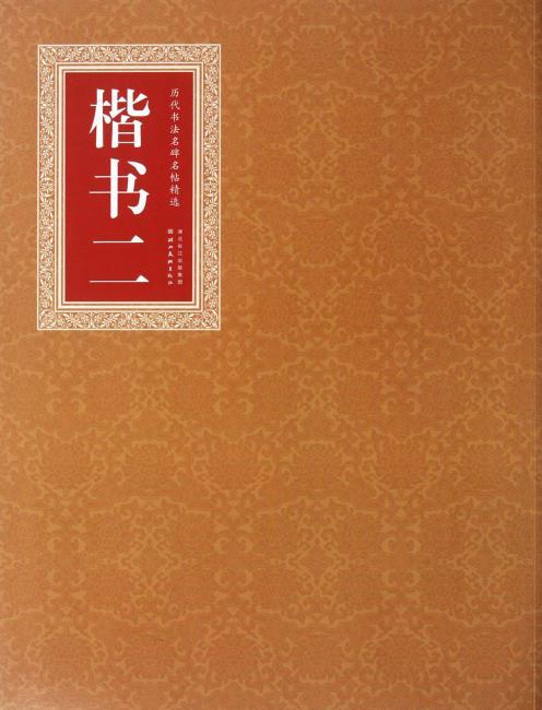 历代书法名碑名帖精选:楷书2