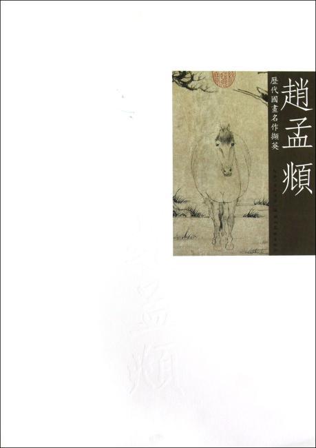 历代国画名作撷英:赵孟頫