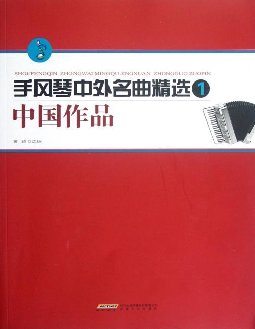 手风琴中外名曲精选1:中国作品
