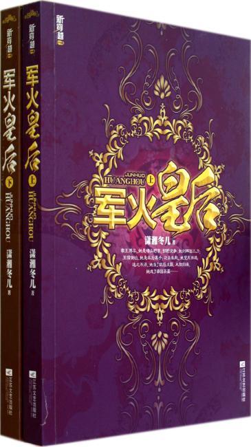 军火皇后(套装共2册)