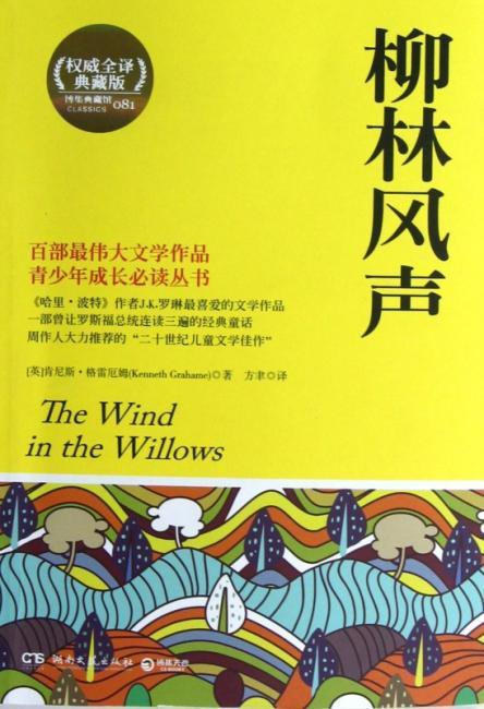 博集典藏馆081:柳林风声(全译典藏版)