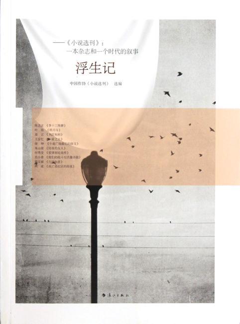 浮生记/中国作协小说选刊