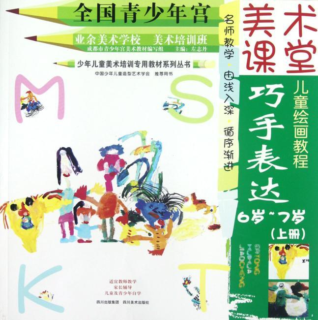 少年儿童美术培训专用教材系列丛书:美术课堂儿童绘画教程:巧手表达(上册)(6-7岁)
