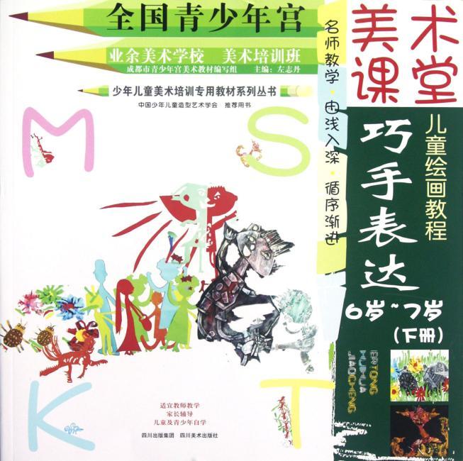 少年儿童美术培训专用教材系列丛书·美术课堂儿童绘画教程:巧手表达(下册)(6岁-7岁)