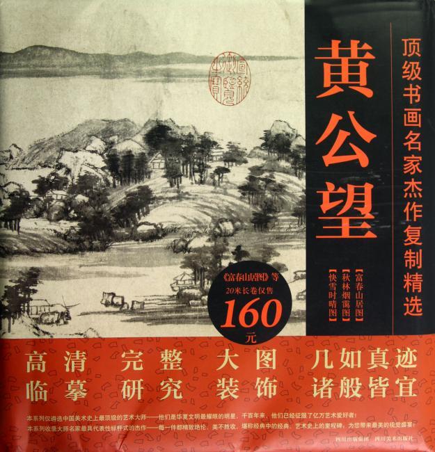 顶级书画名家杰作复制精选:黄公望(3幅)(附富春山居合璧20米长卷)
