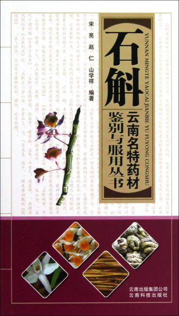 云南名特药材鉴别与服用丛书:石斛