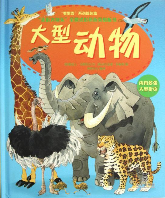 """""""走近大块头""""全景式彩色折页纸板书:大型动物(内有多张大型折页)"""