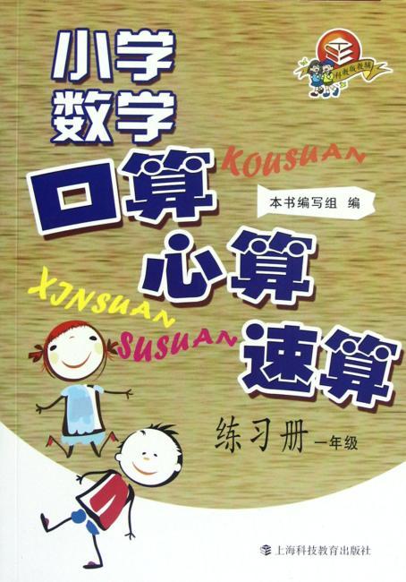 小学数学口算、心算、速算练习册:1年级》 小学数学口算、心算、速算练习册