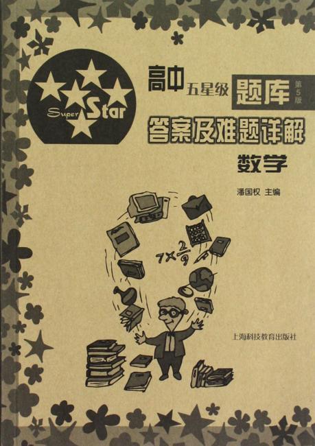 高中5星级题库(第5版)?答案及难题详解:数学