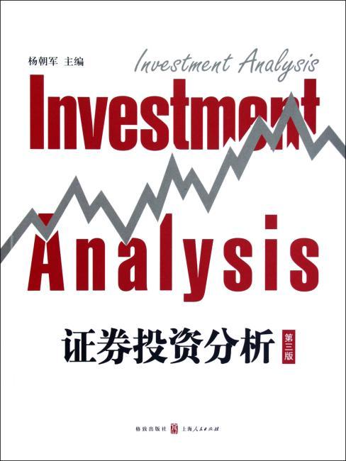 证券投资分析(第3版)