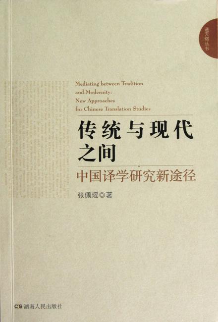 通天塔丛书:传统与现代之间?中国译学研究新途径