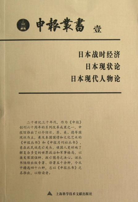 申报丛书1