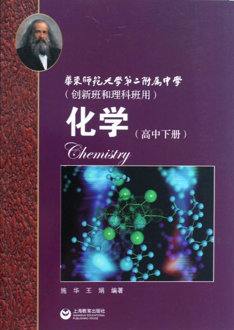 华东师范大学第二附属中学创新班和理科班用:高中化学(下册)(创新班和理科班用)