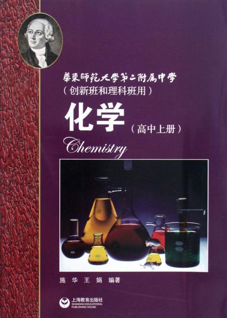 华师师范大学第二附属中学:化学(高中上册)(创新班和理科班用)