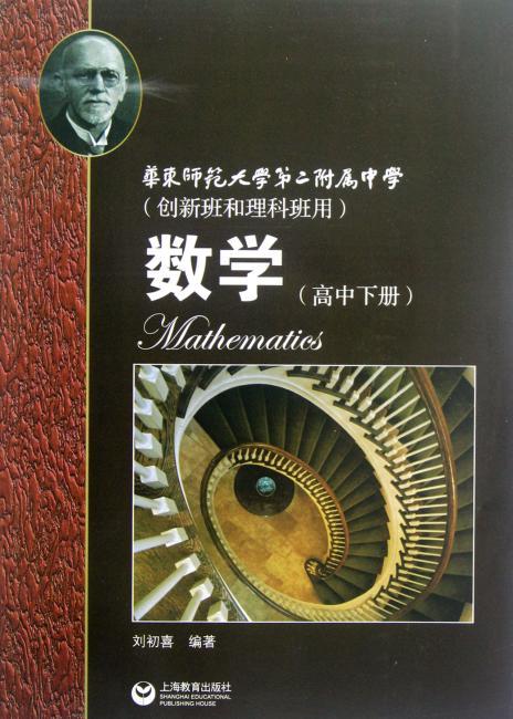 华师大二附中:数学(高中下册)(创新班和理科班用)