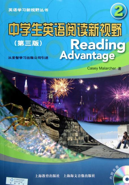 英语学习新视野丛书:中学生英语阅读新视野2(第3版)
