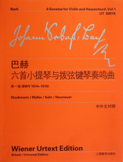 巴赫六首小提琴与拨弦键琴首奏鸣曲(第1卷)(BWV 1014-1016)