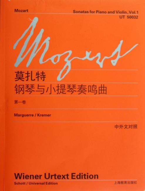 莫扎特钢琴与小提琴奏鸣曲(第1卷)(中外文对照)