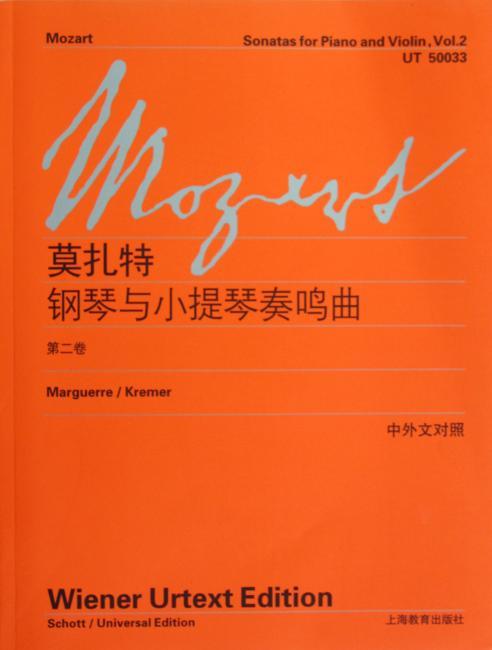 莫扎特钢琴与小提琴奏鸣曲(第2卷)(中外文对照)