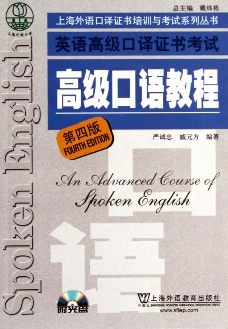上海市外语口译证书培训与考试系列丛书:高级口语教程(第4版)(附光盘)
