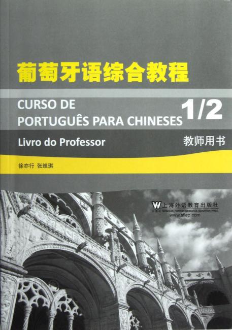葡萄牙语专业本科生教材:葡萄牙语综合教程(1/2)(教师用书)