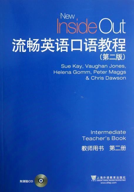 流畅英语口语教程(第2册)教师用书(第2版)(附光盘)