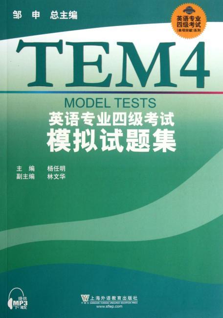 英语专业4级考试(单项突破)系列:英语专业4级考试模拟试题集