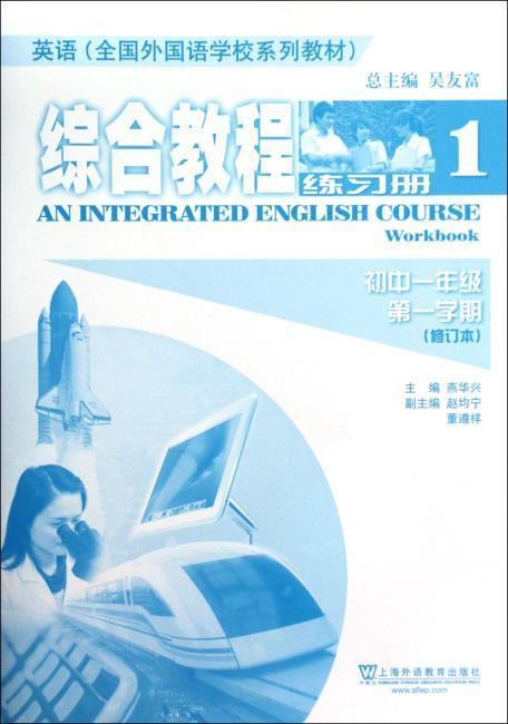 全国外国语学校系列教材:综合英语教程(练习册1)(初1第1学期)(修订本)