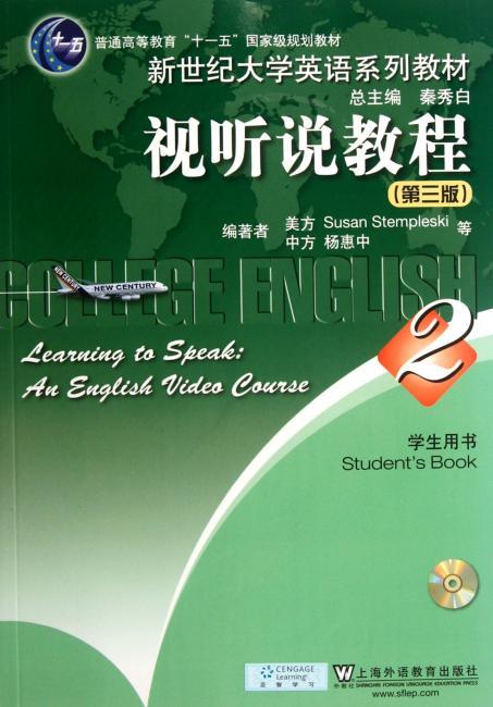 普通高等教育十一五国家级规划教材:视听说教程2(第3版)(附光盘1张)