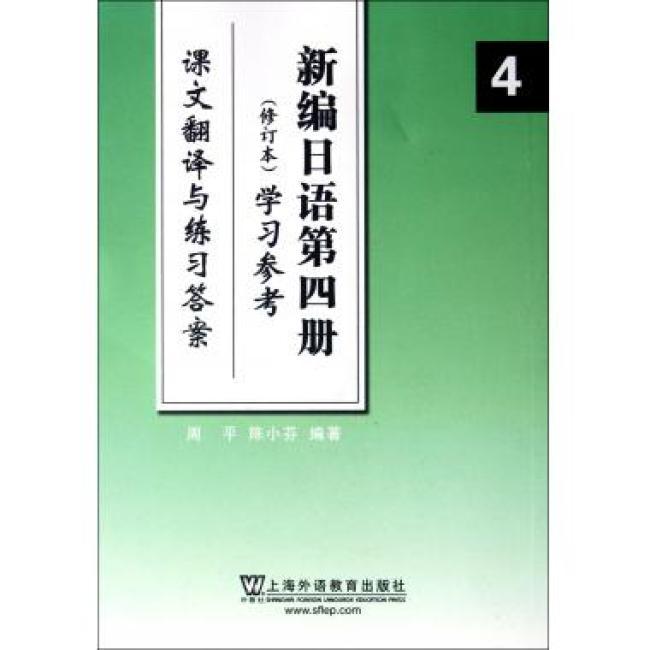 新编日语第4册(修订本)学习参考(课文翻译与练习答案)