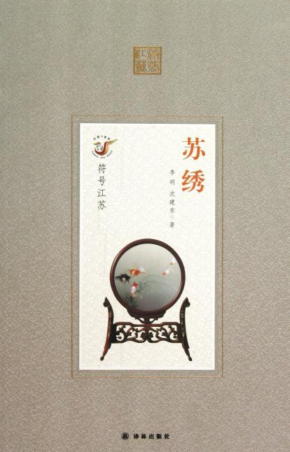 符号江苏:苏绣