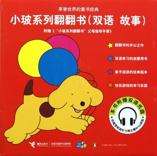 小玻系列翻翻书(双语故事)(套装共18册)(婴幼儿图画书的经典范本)