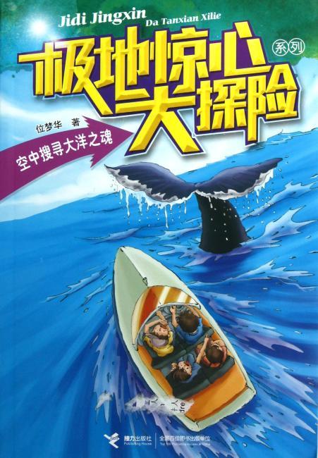 极地惊心大探险系列:空中搜寻大洋之魂