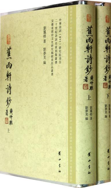 蕉雨轩诗抄(套装上下册)