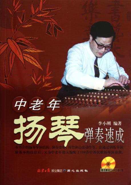 中老年扬琴弹奏速成(附CD+VCD光盘各1张)
