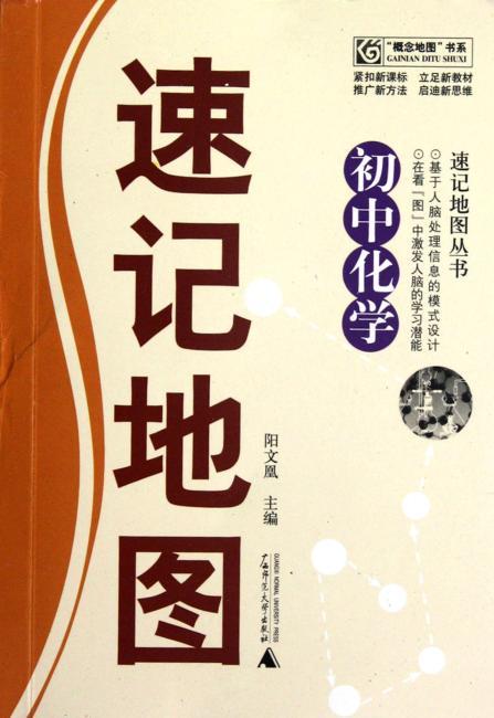 速记地图丛书:初中化学速记地图