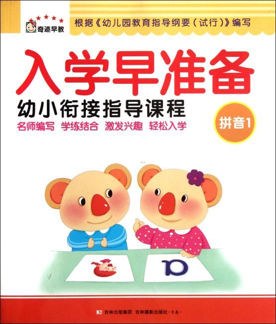 入学早准备幼小衔接指导课程:拼音1