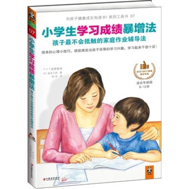 小学生学习成绩暴增法:孩子最不会抵触的家庭作业辅导法(适合6-12岁)